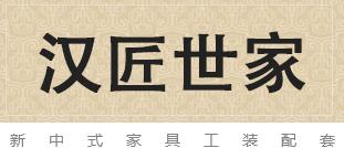 广东新中式家具