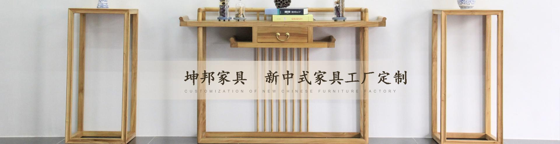 新中式家具厂家