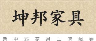 坤邦logo.jpg